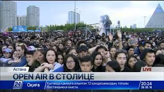 Шоу-концерт под открытым небом Open Air проходит в Астане