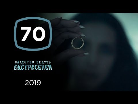 Проклятая свадьба – Следствие ведут экстрасенсы 2019. Выпуск 70 от 28.08.2019