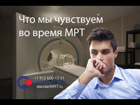 Что чувствует человек во время  МРТ - 5 факторов