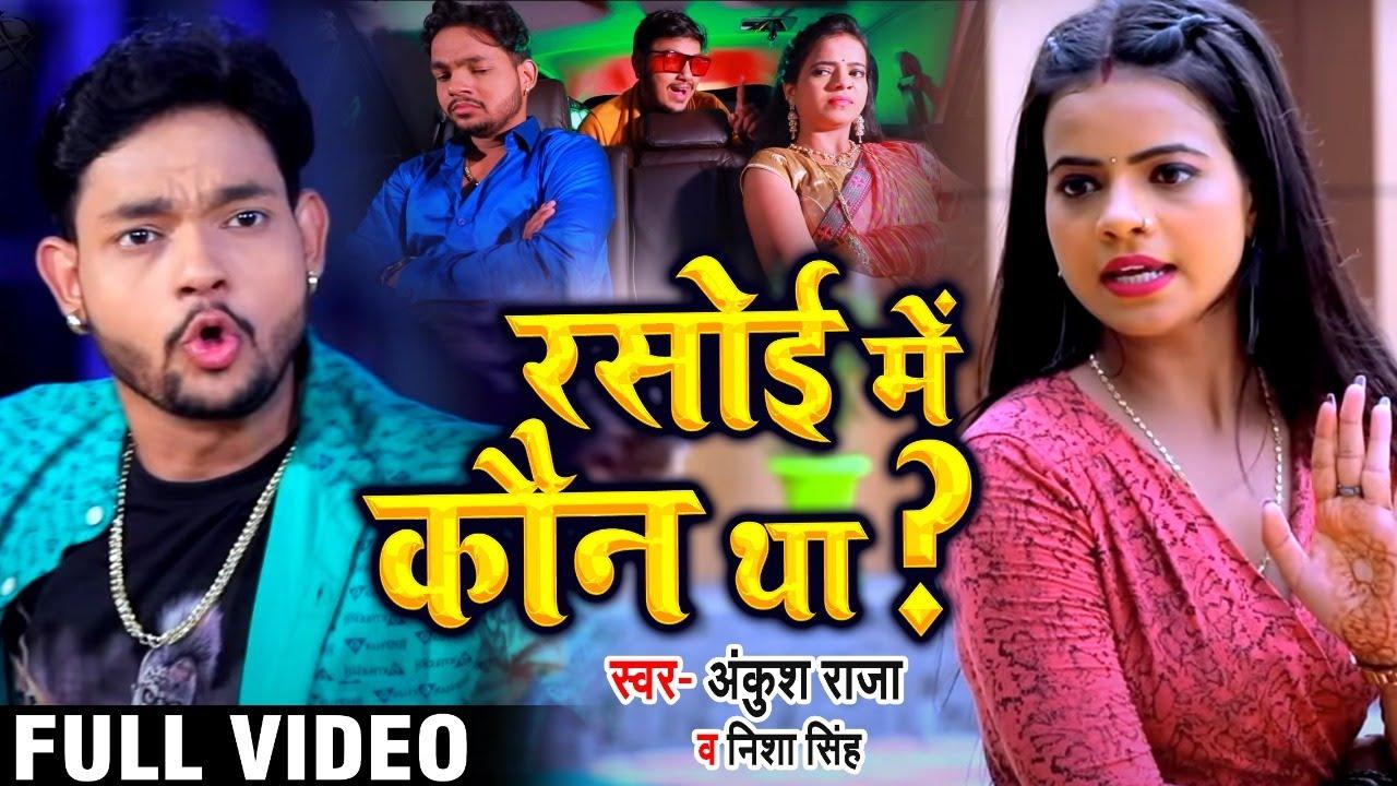 Rasoi Me Kaun Tha - Ankush Raja , Nisha Singh Lyrics