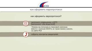Как оформить ДТП без вызова ГИБДД Как оформить европротокол Инструкция