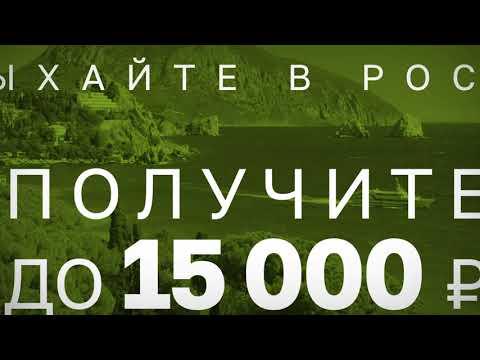 Отдыхайте в России и получайте до 15 000 рублей