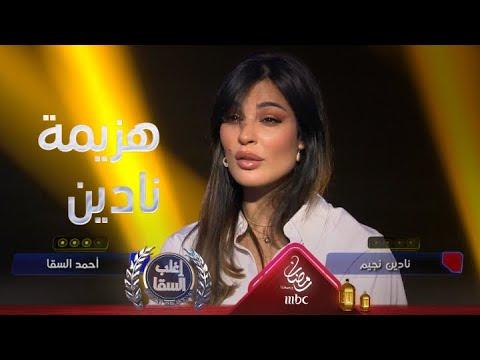 """أحمد السقا يتغلب على نادين نجيم في لعبة """"هاتها من الآخر"""""""