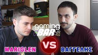 Gaming Bar #2: Mariglen vs Βαγγέλης Μαρμαράς