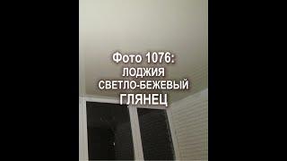 Фото натяжного потолка 1076: Лоджия, светло-бежевый глянец (Днепр)
