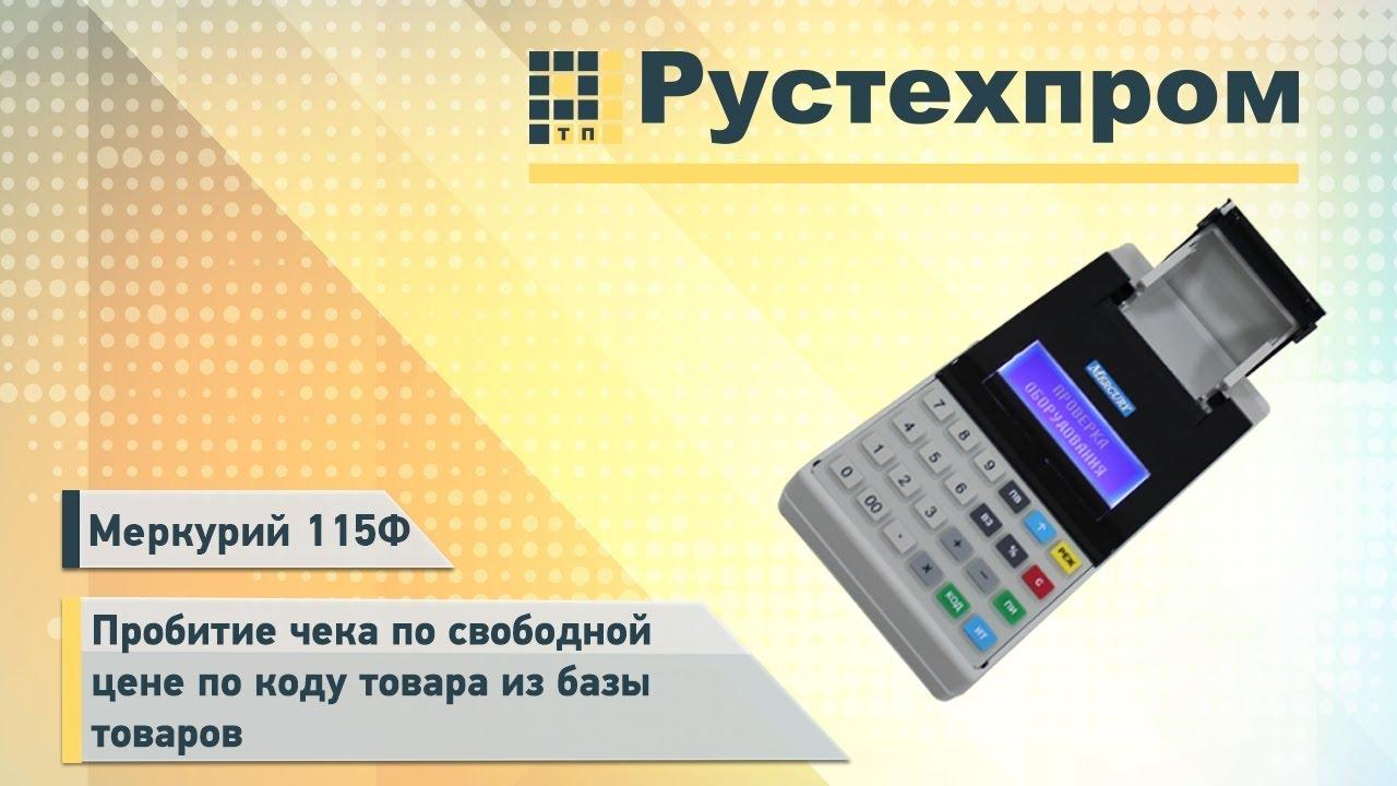 Меркурий 115Ф: Пробитие чека по свободной цене по коду товара из базы товаров