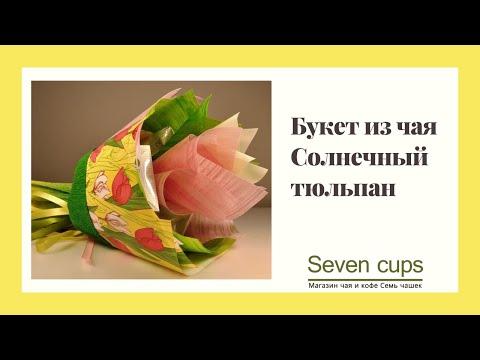 Букет из чая - Солнечный тюльпан