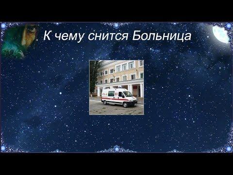 К чему снится Больница (Сонник)