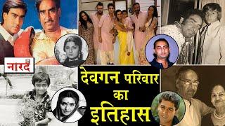 History Of Ajay Devgn Family _Bollywood Family Naarad TV_Veeru Devgan_Anil Devgan_Kajol_Nysa Devgan