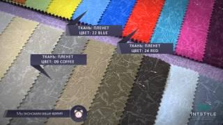 Мебельная ткань Пленет Арт.: MT-00673