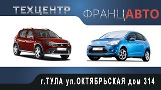 Renault SANDERO г.Тула ФранцАВТО