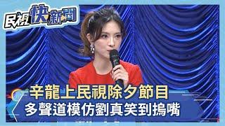 【四季娛樂】快新聞/辛龍上民視除夕節目「多聲道模仿10歌手」 劉真笑到摀嘴畫面曝光-民視新聞