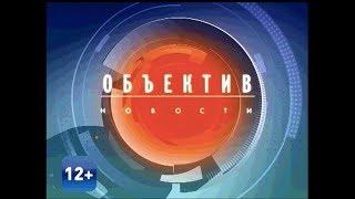 Информационная программа «Объектив». Эфир от 8.11.2018