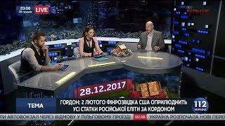"""Дмитрий Гордон: """"Американские капканы расставлены!"""""""