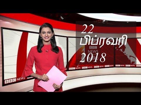 BBC Tamil TV News Bulletin 22/02/18 பிபிசி தமிழ் தொலைக்காட்சி செய்தியறிக்கை 22/02/18
