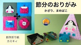 折り紙で簡単!節分のかざり&まめ箱★カミキィオリジナル折り紙