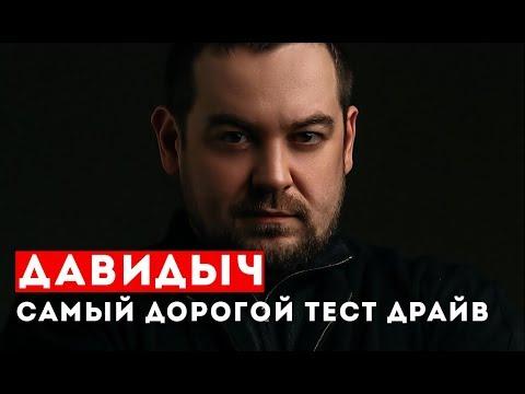 ДАВИДЫЧ - САМЫЙ ДОРОГОЙ ТЕСТ ДРАЙВ онлайн видео