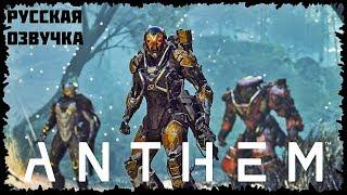Anthem — Русский трейлер (E3 2018)