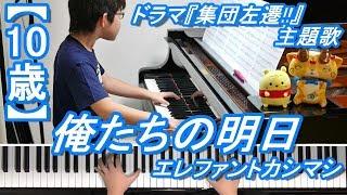 mqdefault - 【10歳】俺たちの明日/エレファントカシマシ/ドラマ『集団左遷!!』主題歌