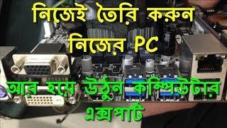 How to Install computer's hardware / Computer Basics: Hardware / কম্পিউটার সেটআপ বাংলায়