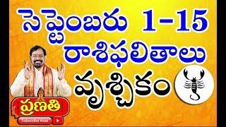 Vrischika Rasi Phalithalu | Scorpio Weekly Telugu Horoscope