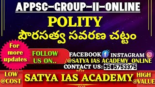 GROUP-II POLITY REFRESH CLASS(CAA)
