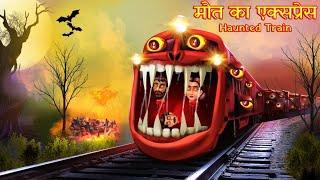 मौत का एक्सप्रेस | Train | Chudail Ki Kahaniya | Hindi Horror Stories | Hindi Story | Horror Kahani