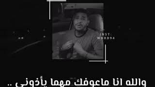 اغاني حصرية سعيد السعد - وين انت #والله_انا_ماعوفك تحميل MP3