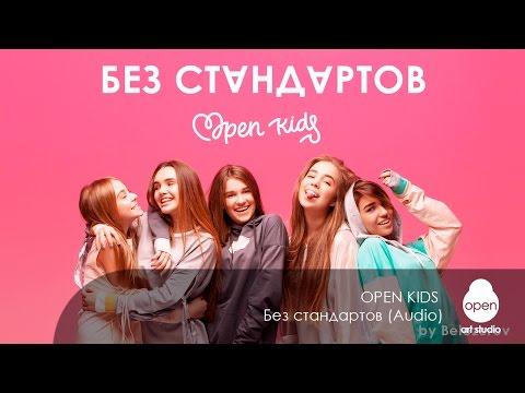 Концерт Open Kids в Одессе - 7