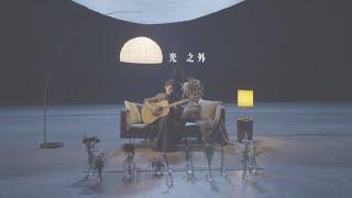 盧凱彤 Ellen Loo - 《光之外》MV