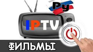 iptv фильмы — плейлисты кино индустрии на русском смотреть