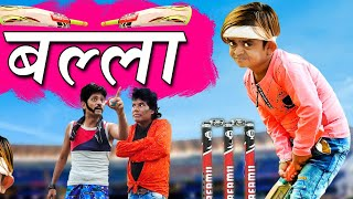 छोटू की दे धना धन | CHOTU ki DE DHANA DHAN | Khandesh Hindi Comedy | Chotu Dada Comedy Video