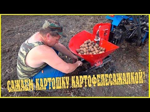 Первый раз сажаем картошку Картофелесажалкой / Семья в деревне