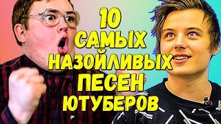 10 САМЫХ НАЗОЙЛИВЫХ ПЕСЕН ЮТУБЕРОВ