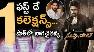 SavyaSachi 1st Day Box Office Collections Worldwide