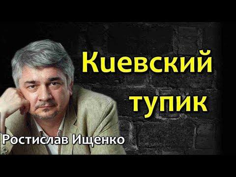 Киевский тупик 02 10 2017
