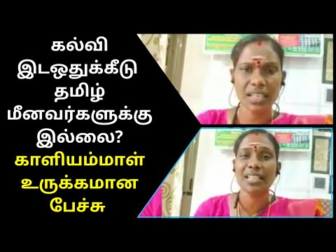 NTK Kaliyammal Latest Speech On Tamilnadu Fishermans Reservations | Tamil Asuran