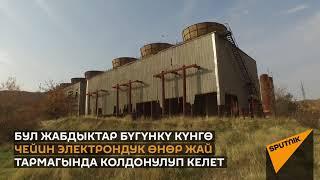 """Завод """"Кристалл"""""""