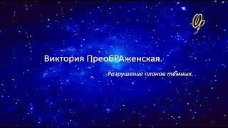 В.ПреобРАженская,  защита от чипизации