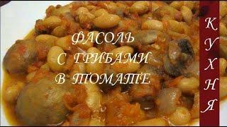 ФАСОЛЬ  С  ГРИБАМИ  В  ТОМАТЕ  /  Болгарская кухня  /  Beans with mushrooms in tomato