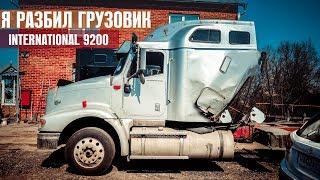 ПОПАЛ в АВАРИЮ на ГРУЗОВИКЕ INTERNATIONAL 9200.  ЧТО Я БУДУ ДЕЛАТЬ? Американский грузовик изнутри...