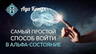 Альфа состояние - самый простой способ войти в состояние альфа (измененное состояние сознания)