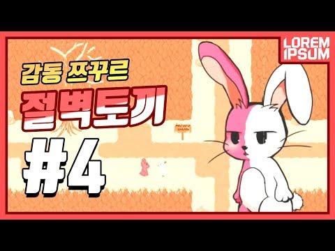 로렘입숨 실황 - 절벽토끼 4화 감동 쯔꾸르