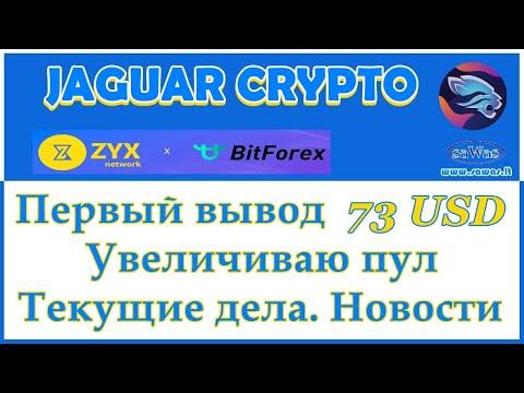 JaguarCrypto - Первый вывод 73 $. Увеличиваю пул. Текущие дела. Новости. Заходите!, 29 Сентября 2020