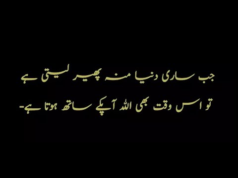 Download Urdu Quotations About Bad Time (Bura Waqt) In Life Mp4 HD Video and MP3
