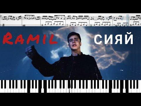 Ramil' — Сияй (на пианино + ноты)