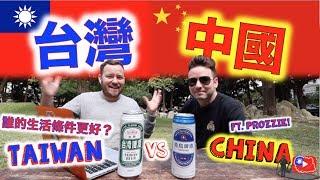 台灣 vs 中國: 誰的生活條件更好?OUR view of life in TAIWAN vs Life in CHINA