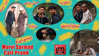 Marvi sarmad ki call | Prank by hasnain hani | IM Tv