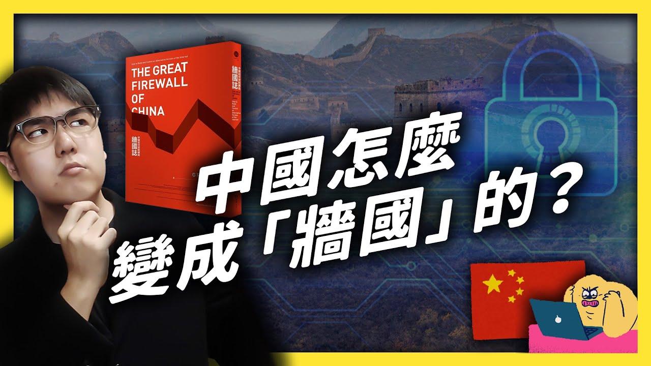中國=牆國?網路防火長城的監控審查到底有多可怕?《七七說書》 EP004 |志祺七七