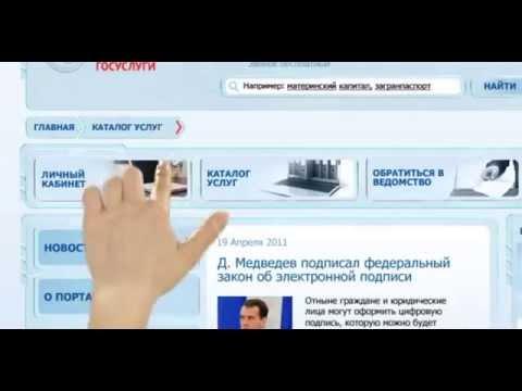 Что такое электронные государственные услуги. О сайте gosuslugi.ru